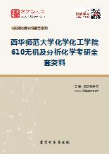 2019年西华师范大学化学化工学院610无机及分析化学考研全套资料