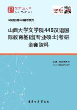 2018年山西大学文学院445汉语国际教育基础[专业硕士]考研全套资料
