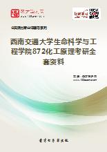 2019年西南交通大学生命科学与工程学院872化工原理考研全套资料