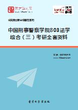 2019年中国刑事警察学院803法学综合(三)考研全套资料