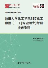 2018年湘潭大学化工学院857化工原理(二)[专业硕士]考研全套资料