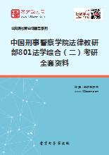 2021年中国刑事警察学院法律教研部801法学综合(二)考研全套资料