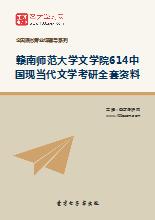 2019年赣南师范大学文学院614中国现当代文学考研全套资料