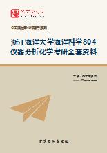 2018年浙江海洋大学海洋科学804仪器分析化学考研全套资料