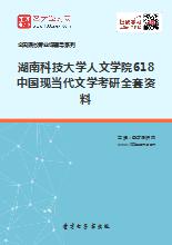 2018年湖南科技大学人文学院618中国现当代文学考研全套资料