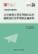 2019年辽宁师范大学文学院811中国现当代文学考研全套资料