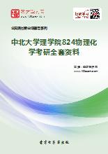2019年中北大学理学院824物理化学考研全套资料