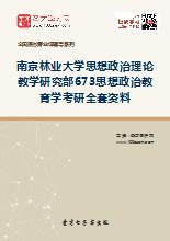 2019年南京林业大学思想政治理论教学研究部673思想政治教育学考研全套资料