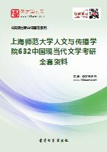 2020年上海师范大学人文与传播学院632中国现当代文学考研全套资料