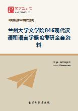 2018年兰州大学文学院846现代汉语和语言学概论考研全套资料