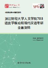 2020年浙江财经大学人文学院703语言学概论和现代汉语考研全套资料