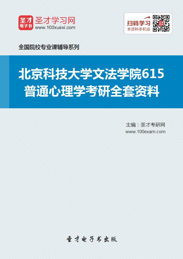 2019年北京科技大学文法学院615普通心理学考研全套资料