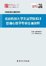 2018年北京科技大学文法学院615普通心理学考研全套资料