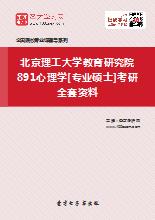 2019年北京理工大学教育研究院891心理学[专业硕士]考研全套资料