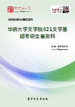 2019年华侨大学文学院821文学基础考研全套资料