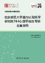 2019年北京师范大学脑与认知科学研究院764心理学综合考研全套资料