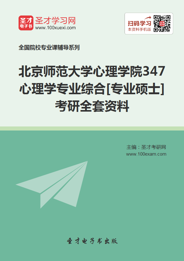 2020年北京师范大学心理学院347心理学专业综合[专业硕士]考研全套资料 _ 圣才电子书