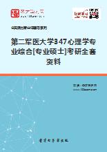 2020年第二军医大学347心理学专业综合[专业硕士]考研全套资料