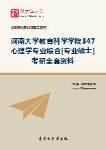 2018年河南大学教育科学学院347心理学专业综合[专业硕士]考研全套资料