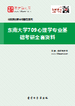 2019年东南大学709心理学专业基础考研全套资料
