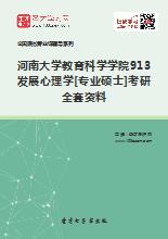 2018年河南大学教育科学学院913发展心理学[专业硕士]考研全套资料
