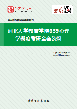 2018年河北大学教育学院659心理学概论考研全套资料