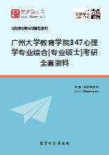 2019年广州大学教育学院347心理学专业综合[专业硕士]考研全套资料