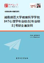 2019年湖南师范大学教育科学学院347心理学专业综合[专业硕士]考研全套资料