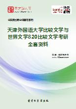 2019年天津外国语大学比较文学与世界文学820比较文学考研全套资料