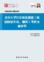 2019年北华大学815英语基础(英语国家文化、翻译)考研全套资料
