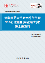 2019年湖南师范大学教育科学学院956心理测量[专业硕士]考研全套资料