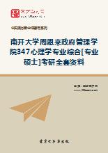 2020年南开大学347心理学专业综合[专业硕士]考研全套资料