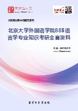 2018年北京大学外国语学院885语言学专业知识考研全套资料