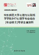 2018年华东师范大学心理与认知科学学院347心理学专业综合[专业硕士]考研全套资料