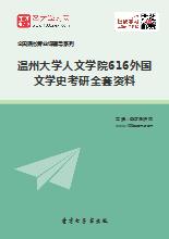 2018年温州大学人文学院616外国文学史考研全套资料
