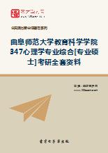 2018年曲阜师范大学教育科学学院347心理学专业综合[专业硕士]考研全套资料