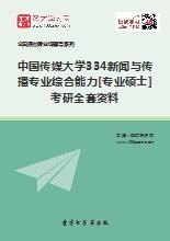 2019年中国传媒大学334新闻与传播专业综合能力[专业硕士]考研全套资料