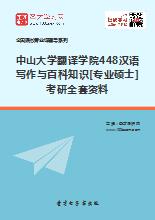 2018年中山大学翻译学院448汉语写作与百科知识[专业硕士]考研全套资料