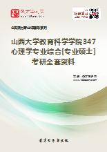 2018年山西大学教育科学学院347心理学专业综合[专业硕士]考研全套资料