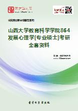 2020年山西大学教育科学学院864发展心理学[专业硕士]考研全套资料