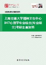 2019年上海交通大学精神卫生中心347心理学专业综合[专业硕士]考研全套资料