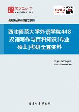 2018年西北师范大学外语学院448汉语写作与百科知识[专业硕士]考研全套资料