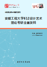 2019年安徽工程大学612设计艺术理论考研全套资料