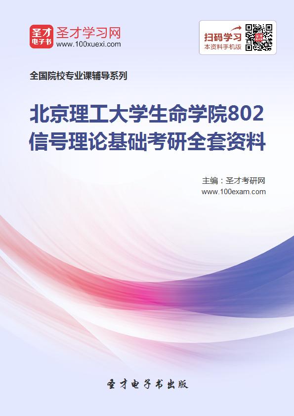 2018年北京理工大学生命学院802信号理论基础考研全套资料