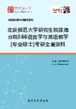 2020年北京师范大学866语言学与英语教学[专业硕士]考研全套资料