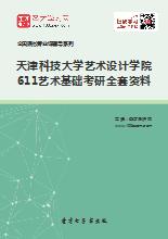 2018年天津科技大学艺术设计学院611艺术基础考研全套资料