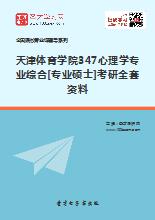 2021年天津体育学院347心理学专业综合[专业硕士]考研全套资料