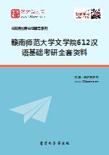 2019年赣南师范大学文学院612汉语基础考研全套资料