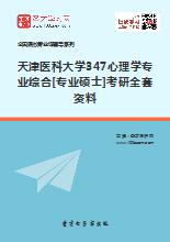 2019年天津医科大学347心理学专业综合[专业硕士]考研全套资料