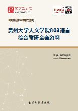 2018年贵州大学人文学院803语言综合考研全套资料